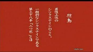japanese kamasutra 44